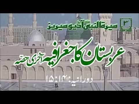 [03]Topic: Geography of ArabWorld Last part | Maulana Muhammad Nawaz - Urdu