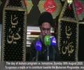 Majlis | Shab 10th Muharram 1442H | 29th Aug 2020 | Mashiyat aur Hussain a.s | Ayatullah Sayed Aqeel-al-Gharavi - Urdu