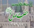 [05]Topic: Prophet Saleh PBUH   Maulana Muhammad Nawaz - Urdu