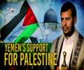 Yemen\'s Support For Palestine | Sayyid Abd al-Malik al-Houthi | Arabic Sub English