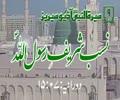 [09]Topic: The Divine Parentage of Holy Prophet of Allah PBUH   Maulana Muhammad Nawaz - Urdu