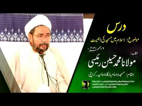[Dars] Islam May Masjid Ke Ahmeyat   Moulana Muhammad Hussain Raesi   06 December 2020   Urdu