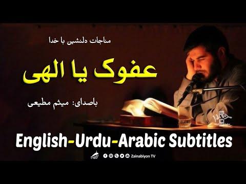 عفوک یا الهی (مناجات) میثم مطیعی | Farsi sub English Urdu Arabic