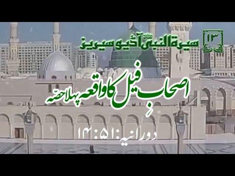 [13]Topic: Story of the Companions of Elephants part 1   Maulana Muhammad Nawaz - Urdu
