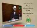 ...کتاب جہان بینی توحیدی [10] | توحیدِ صفاتی اور توحیدِ افعالی | Urdu