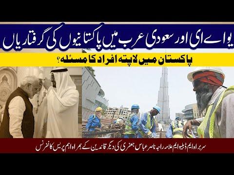 UAE Or Saudi Arab My Pakistanio Ki Giriftaria | Pakistan My Lapata Afrad Ka Maslah | H.I. Raja Nasir Abbas Jafri | Press