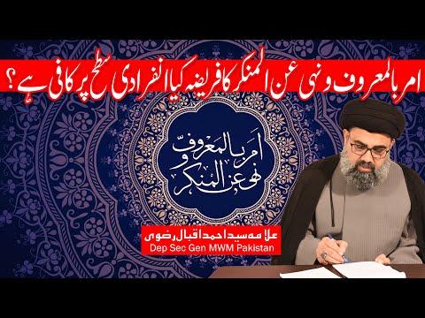 Amar Bil Maroof Nahi Anil Munkar | Allama Syed Ahmed Iqbal Rizvi | Urdu