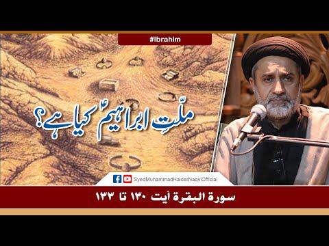 Millat-e-Ibrahim (a.s) Kya Hay? | Ayaat-un-Bayyinaat | Hafiz Syed Muhammad Haider Naqvi | Urdu