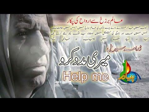 [01] Help Me | میری مدد کرو | Urdu Drama Serial