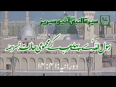 [17]Topic: Overall situation of Arabians before Prophet PBUH Part 3   Maulana Muhammad Nawaz - Urdu