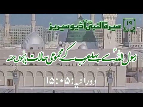 [19]Topic: Overall situation of Arabians before Prophet PBUH Part 5 | Maulana Muhammad Nawaz - Urdu
