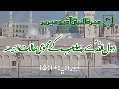 [20]Topic: Overall situation of Arabians before Prophet PBUH Last Part | Maulana M. Nawaz - Urdu