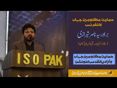 Speech | Br Nasir Abbas Sherazi | Himayat Mazloomien Jahan Conference | 49th Convention ISO Pakistan | Urdu