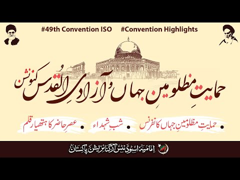 Convention Highlights | 49th Convention ISO Pakistan | IMH