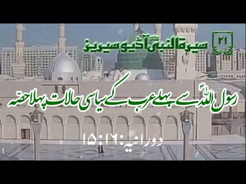 [21]Topic: Political Environment of Arabians before Prophet PBUH Part 1 | Maulana M. Nawaz - Urdu