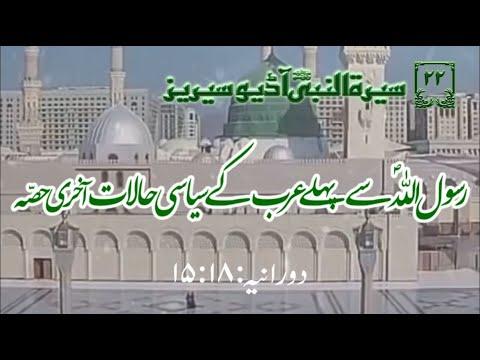 [22]Topic: Political Environment of Arabians before Prophet PBUH Last Part | Maulana M۔ Nawaz - Urdu