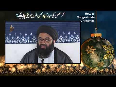 [Short Clip] How to Congratulate Christmas   H.I Kazim Naqvi   Urdu