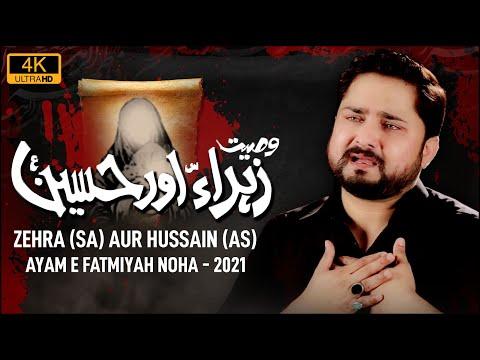 Ayyam e Fatmiyah Noha 2021 | Wasiyat - Zehra Aur Hussain |  Syed Raza Abbas Zaidi | 2020/2021 Urdu