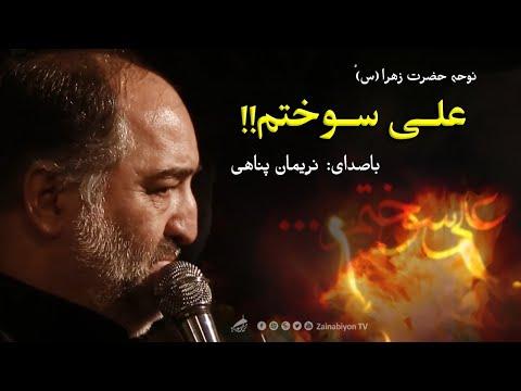 علی سوختم (شور جانسوز) کربلایی نریمان پناهی | نوحه فاطمیه | Farsi