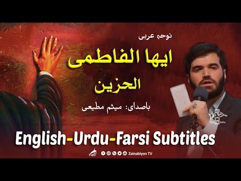 ایها الفاطمی الحزین - میثم مطیعی | Arabic sub English Urdu Farsi