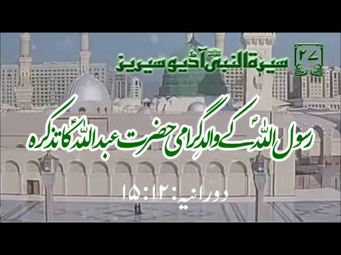 [27]Topic: Discussion about father of Holy Prophet PBUH Abdullah a.s | Maulana Muhammad Nawaz - Urdu