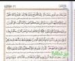 Noor Al-Ahkam 4 - Roze - Persian