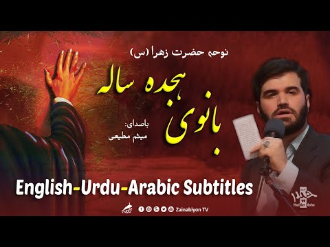 بانوی هجده ساله - میثم مطیعی | Farsi sub English Urdu Arabic