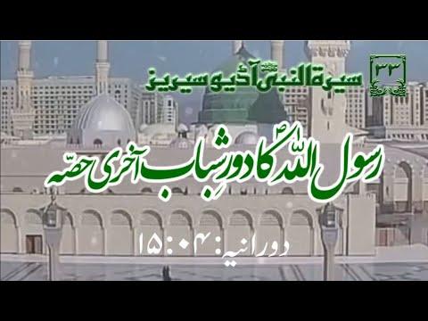 [33]Topic: Young Age of Holy Prophet PBUH last part | Maulana Muhammad Nawaz - Urdu