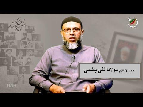 Speech | Allama Naqi Hashmi | Martyrdom Anniversary of Shaheed Qasim Soleimani | ISO Pakistan Urdu