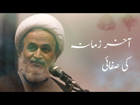 [Clip] Akri Zamanay ki Safai | Agha Alireza Panahiyan | Farsi Sub Urdu