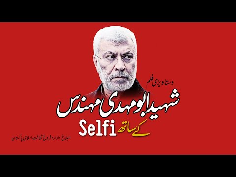 [Documentary] Shaheed Abu Mehdi ke Sath Selfi   Arabic Sub Urdu