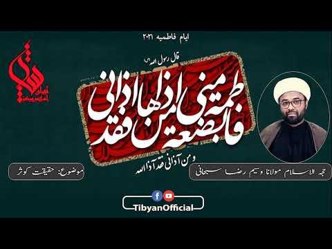 [ Ayyam e Fatimiya ] Topic: Haqeeqaat e Kausar |H.I Moulana Waseem Subhani. Jan.2021 Urdu