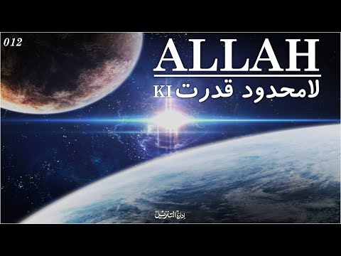 [012] Hifz e Mozoee (Har Roz Quran o Ahlebait(A.S) k Sath I Allah ki La mehdood Qudrat I Dr Syed Ali Abbas N