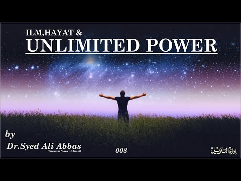 008 | Hifz e Mozoee (Har Roz Quran o Ahlebait(A.S)k Sath) I Hayat ,Ilm aur Lamehdood Qudrat | Dr Syed Al