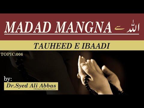 006 | | Hifz e Mozoee (Har Roz Quran o Ahlebait(A.S)k Sath) I Tauheed e Ibaadi o Allah sy Madad Mangna I