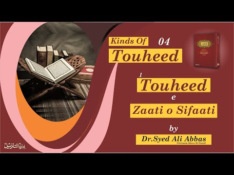 004 Hifz e Mozoee (Har Roz Quran o Ahlebait(A.S) k Sath) | Tauheed e Zaati o Sifaati |Dr Syed Ali Abbas