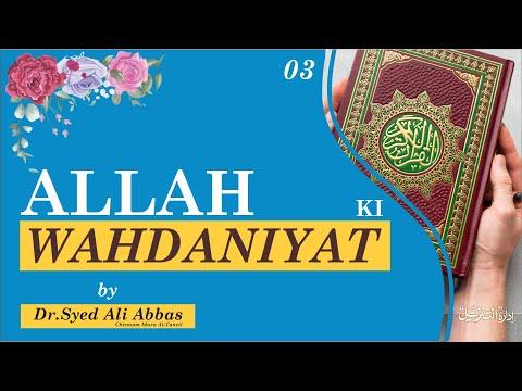 003| Hifz e Mozoee (Har Roz Quran o Ahlebait(A.S) k Sath) | Allah ki Wahdaniat Par Daleel | Dr Syed Ali