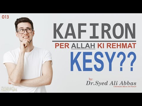 013I Hifz e Mozoee (Har Roz Quran o Ahlebait(A.S) k Sath) | Tamam Makhlukat Par Allah ki Rehmat e Aama |