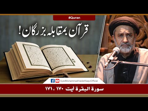 Quran Ba Muqabla Buzurgan!   Ayaat-un-Bayyinaat   Hafiz Syed Muhammad Haider Naqvi   Urdu