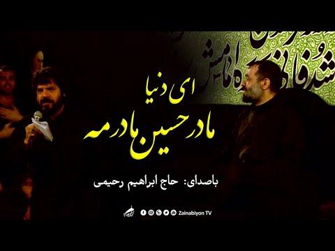 ای دنیا مادر حسین مادرمه (شور دلنشین) ابراهیم رحیمی | Farsi