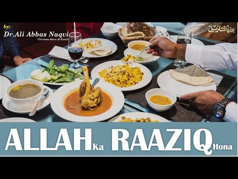 015 | Hifz e Mozoee (Har Roz Quran o Ahlebait(A.S)k Sath) I Khuda Ka Raaziq Hona | Dr Syed Ali Abbas Naq