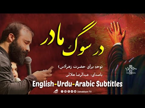 در سوگ مادر (نماهنگ) هلالی | Farsi sub English Urdu Arabic | نوحه فاطمیه