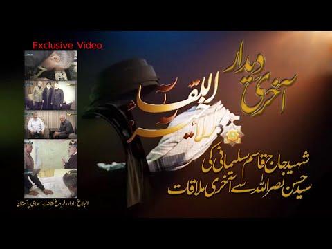 (Exclusive) | Last Meeting | آخری دیدار | Syed Hasan Nasarullah | Arabic Sub Urdu