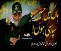 ہاں میں حسینؑ کا سپاہی ہوں! | Farsi Sub Urdu