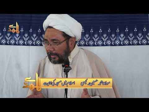 Islam Main Masjid Ki Ahmiyat   H.I Hussain Raisi - Urdu