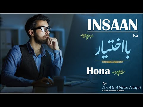020 |  Hifz e Mozoee I Insan Ka Mukhtar Hona  | Dr Ali Abbas Naqvi | Urdu