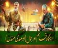 درسگاہِ قاسمؒ اور جمالؒ (ابومہدی مہندس) | ترانہ | Farsi Sub Urdu