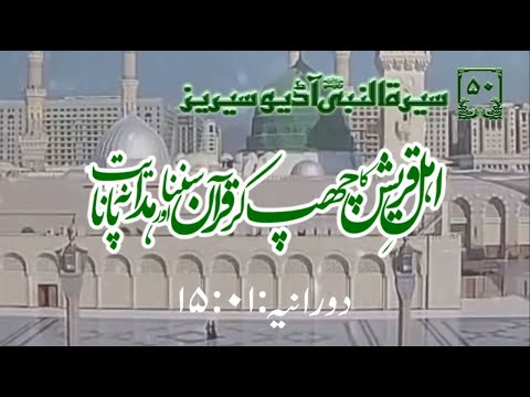 [50]Topic: Secretely listening of Quran by Quraish and Don\'t getting Guided   Maulana M۔Nawaz - Urdu