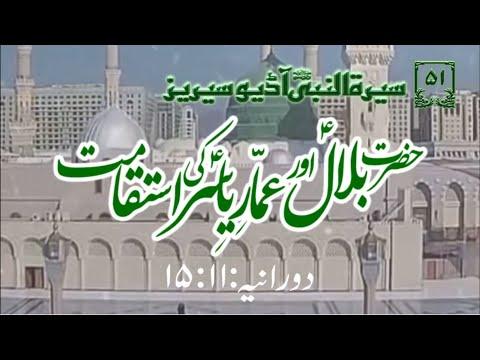 [51]Topic: Endurance of Bilal and Ammar e Yasir a.s   Maulana Muhammad Nawaz - Urdu