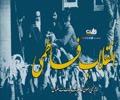 انقلابِ فاطمی   امام خمینی رضوان اللہ علیہ   Farsi Sub Urdu